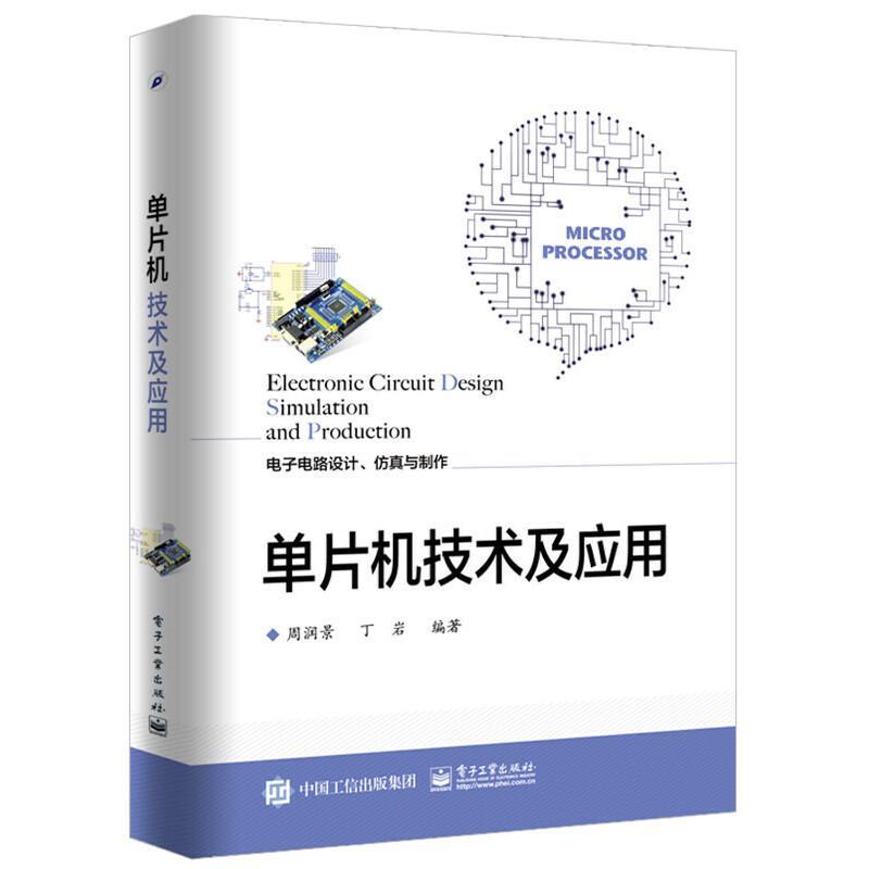单片机技术及应用
