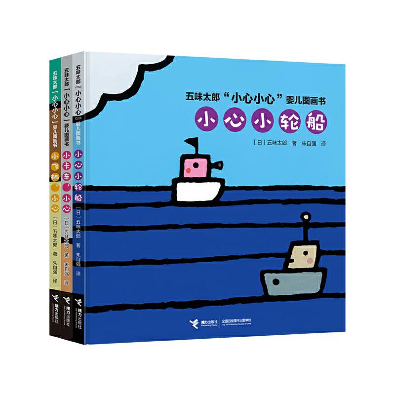 """五味太郎""""小心小心""""婴儿图画书 日本图画书大师五味太郎暖心之作  著名儿童文学作家、翻译家朱自强精心译介  三册亲子共读的趣味图画书,给孩子满满的爱和安全感,鼓励孩子勇敢探索新世界"""