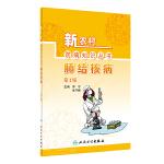 新农村防病知识丛书・肺结核病(第2版)