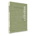 建筑教育笔记1