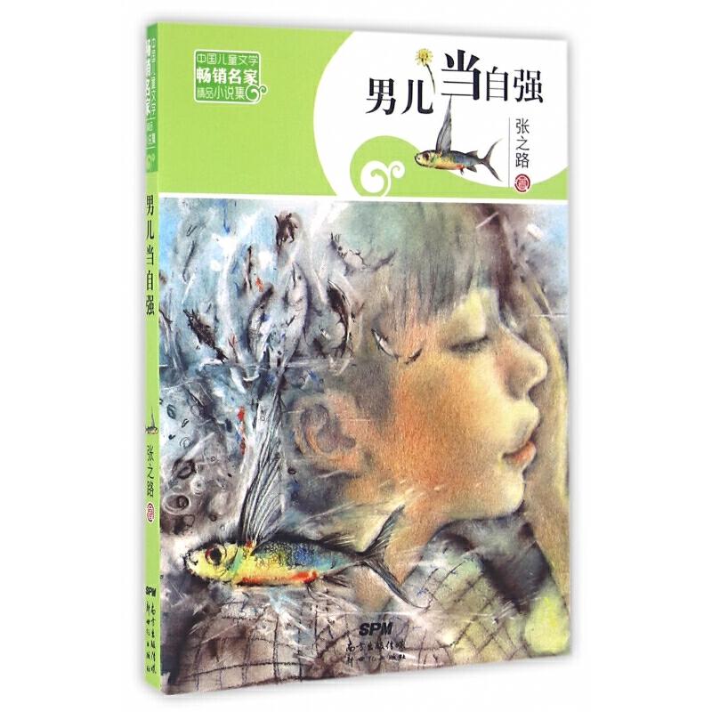 男儿当自强/中国儿童文学畅销名家精品小说集