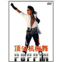 Poppin机械舞流行街舞蹈教学视频教程自学教材光盘DVD光碟片