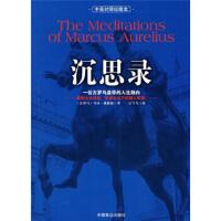 【二手书8成新】沉思录:一位古罗马皇帝的人生独白(中英对照珍藏本 [古罗马] 奥列留(Aurelinus M.),宗雪