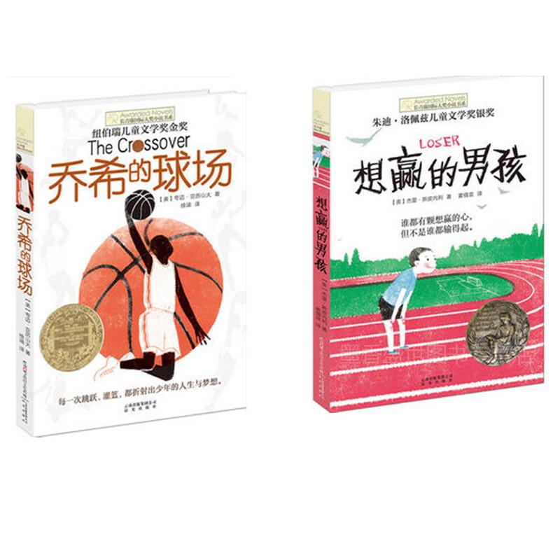 长青藤国际大奖小说书系:乔希的球场 想赢的男孩