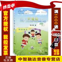正版包票 幼儿关键期足球(学生版)(中班上部)殷红博(2DVD+1教师指导手册)视频光盘碟片