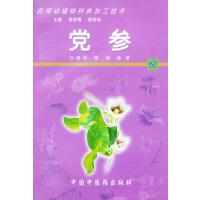 党参――药用动植物种养加工技术(附CD-ROM光盘一张)