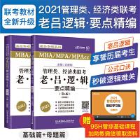 2021老吕专硕系列MBA MPA MPACC管理类经济类联考老吕逻辑要点精编 第6版 吕建刚 管理类经济类考研