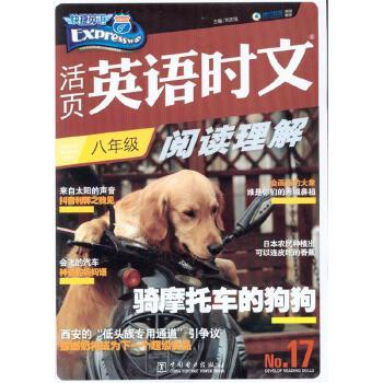 八年级-活页英语时文阅读理解-快捷英语-17( 货号:751982440)