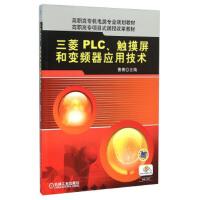 【二手旧书9成新】三菱PLC触摸屏和变频器应用技术-曹菁-9787111295716 机械工业出版社