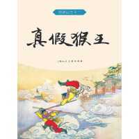 西游记连环画・真假猴王(电子书)