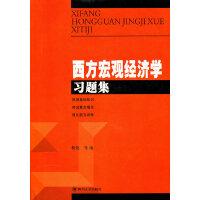 西方宏观经济学习题集