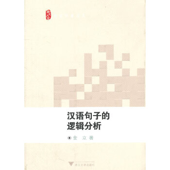 汉语句子的逻辑分析