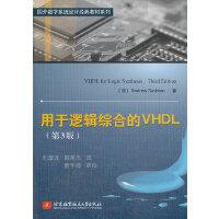 用于逻辑综合的VHDL(第3版)