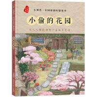 小神兽・中国原创幻想故事--小偷的花园