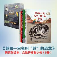 女性开拓者小传5册(人物小传与人文科普融合的绘本典范)