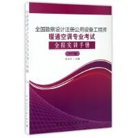 全国勘察设计注册公用设备工程师暖通空调专业考试全程实训手册(2017版)