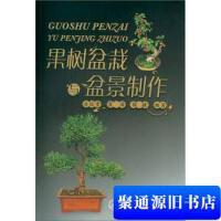 【旧书二手书9成新】果树盆栽与盆景制作