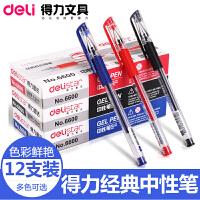 办公文具批发 得力中性笔12支/盒 中性笔0.5mm水笔签字笔书写顺滑碳素笔芯套装