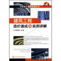 【二手书8成新】工程造价无师自通丛书--建筑工程造价速成与实例详解 本书编委会 化学工业出版社