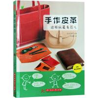 手作皮革 这样玩最有范儿 手工皮艺基础 手工艺真皮包制作入门教程教材DIY 皮具皮包制作书籍