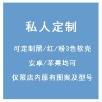 定制iPhone苹果X华为荣耀手机壳10/nova3e/小米8防摔软壳不退不换