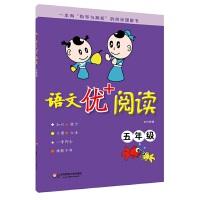 华东师大:语文优+阅读・五年级