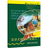 书虫 牛津英汉双语读物:亚瑟王朝的美国人(入门级)