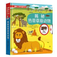 趣味立体科普系列:揭秘热带草原动物