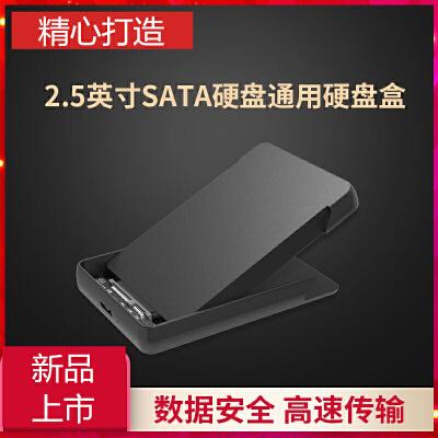 移动硬盘盒usb3.0外接外置读取2.5英寸笔记本固态硬盘盒子外壳推拉式设计 +1米黑色USB3.0延长线 推拉式设计 免工具拆装 3.0高速传输