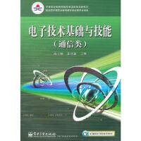 电子技术基础与技能(通信类)(加密码防伪标) 高卫斌 9787121105203 电子工业出版社教材系列