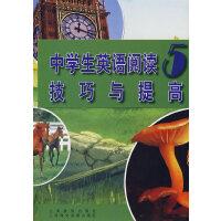 中学生英语阅读(5)技巧与提高
