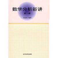 数学分析新讲(第1册)