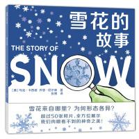 雪花的故事(2018版,揭示雪花的特质)