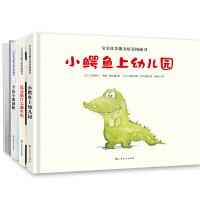 宝宝社会能力培养图画书(共4册)