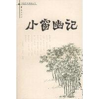 小窗幽记――中国古代闲情丛书