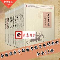 正版现货 全国领导干部国学教育系列教材 全套11册 人民大学出版社