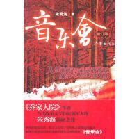 音乐会(修订本) 朱秀海 9787506357593 作家出版社[爱知图书专营店]