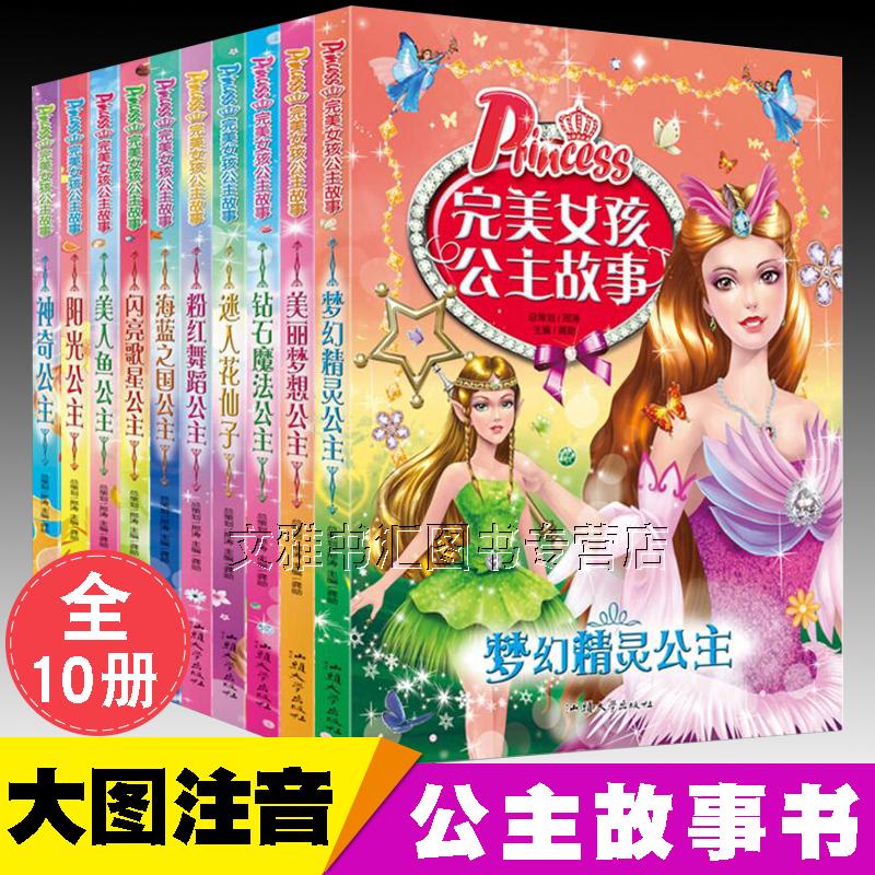 完美女孩公主故事书注音版全套10册漫画书带拼音适合6-7-8-9-10-12周岁女生看的图书 小学生儿童读物书籍绘本芭比公主童话故事书