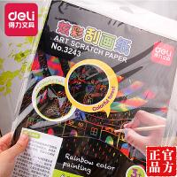 【得力文具】得力炫彩刮画纸 8k学生手工可爱儿童刮蜡纸得力3243