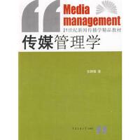【正版二手书9成新左右】传媒管理学 张辉锋 中国传媒大学出版社