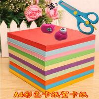 儿童手工纸彩纸折纸a4复印纸彩色打印纸A4彩色卡纸折纸材料贺卡纸120/180/230克卡纸赠送