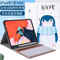 新款ipadpro11键盘套applepencil保护套苹果平板电脑壳笔槽全面屏蓝牙keyboad全