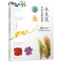 永生花花材自制指南:80种花植的永生花制法和花艺应用 化学工业