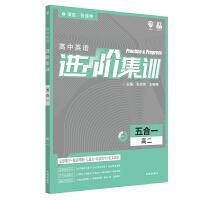 理想树2020新版高中英语进阶集训 高二五合一 完形填空阅读理解七选五语法填空短文改错 英语专项训练