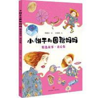 小饼干和围裙妈妈精选故事 童心集