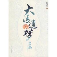 【二手书8成新】大清遣梦终结篇 琉璃薄苏 中国三峡出版社