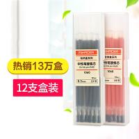 爱好中性笔芯0.38黑色水笔芯0.5mm笔芯全针管红色0.35子弹头替芯学生用0.2极细0.7mm晶蓝黑蓝红替芯