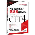 新东方 (备战2018年6月)大学英语四级考试超详解真题+模拟