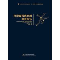京津冀普惠金融调查报告