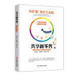 共享新零售:消�M升��r代的零售��新路��